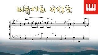 [피아노 명곡] 미뉴에트 G장조 (Minuet in G) - 베토벤 (Ludwig van Beethoven)