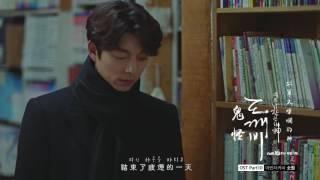 【MV繁中韓字】《孤單又燦爛的神-鬼怪》OST Part.10 - URBAN ZAKAPA (어반자카파)_소원(心願/Wish)