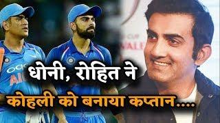 Gambhir ने Kohliकी कप्तानी पर साधा निशाना, कहा दम है तो IPLमें करें कारनामा