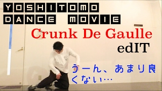 【popping/ポップダンス】「edIT - Crunk De Gaulle(feat. TTC,Busdriver and D-styles)」