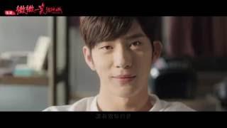 徐佳瑩LaLa - 不要再孤單 (電影《微微一笑很傾城》主題曲) Official MV[HD]