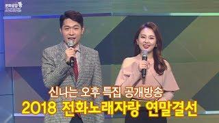"""""""신나는 오후"""" 노래자랑 연말결선 공개방송! (2018.12) 다시보기"""