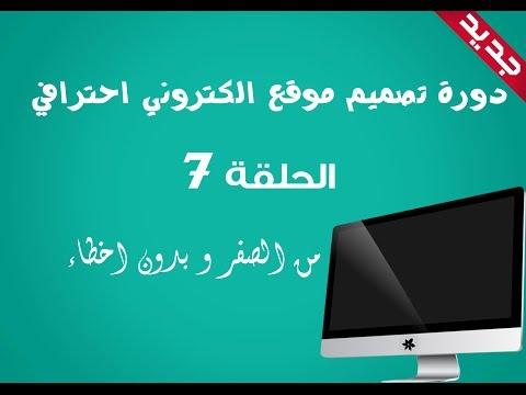 دورة انشاء موقع الكتروني احترافي (الحلقة 7)   Didou Designer