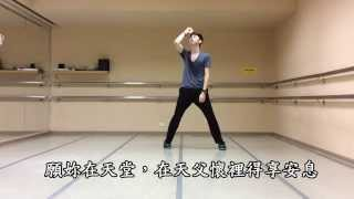 Wiz Khalifa - See You Again ft. Charlie Puth - dance @GiftandBest  (獻給 Catherine Liao )