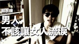 蘇永康 - 男人不該讓女人流淚 (Cover)