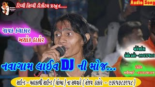 Ashok Thakor Navagam Live DJ 2019 Ni Moj...