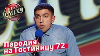 Пародия на Гостиницу 72 от Стояновки | Лига Смеха 2018 ФИНАЛ