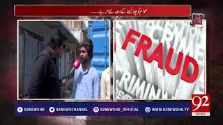 Andher Nagri (Fraudsters Use SMS Spoofing to Target Mobile Users with Fake Prizes)- 14 April 2018