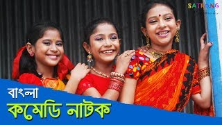 Bangla New Comedy Natok - 2016.