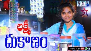 Laxmi Dhukanam  // 5 Star Laxmi // Full Village Comedy Video //