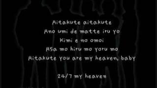 Big Bang- My Heaven Lyrics (Japanese)