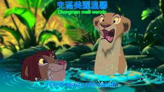 The Lion King - Can You Feel the Love Tonight Chinese Mandarin (Subs + Translation) HD