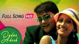 Prem Koreche Miya | Dadar Adesh | Prosenjit | Ranjit Mallick | Love Song width=