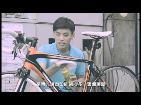 機車及自行車簡易維修保護常識教育教學影片7 - YouTube
