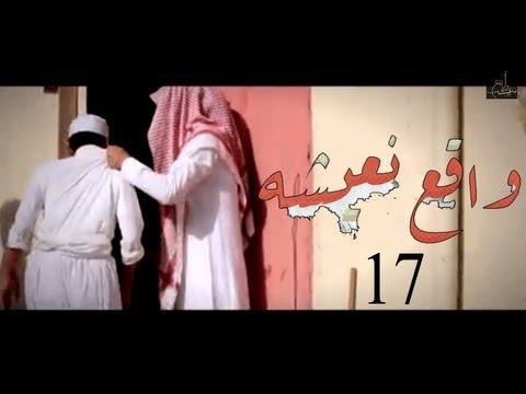 واقع نعيشه 17 ( دمعه يتيم )