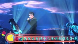 【佳礼视频】张智成首场个人演唱会闪亮开场