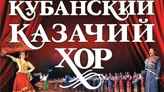 """""""Эх, казачата!""""-сводный детский хор интерната Кубанского казачьего хора"""