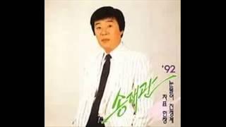 송대관 - 차표한장