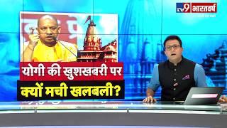 Yogi Adityanath की 'खुशखबरी' पर सियासी घमासान क्यों मच रहा है ?