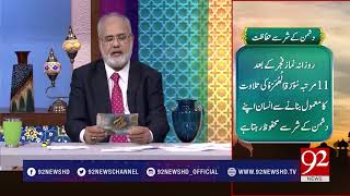Quote: Hazrat Ali (RA) - 04 April 2018 - 92NewsHDPlus