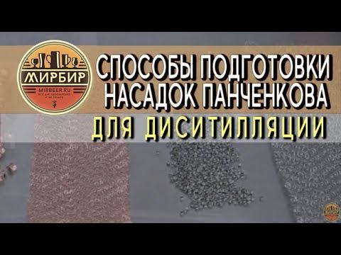 Способы подготовки насадок Панченкова для диситилляции.
