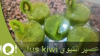 Jus kiwi عصير الكيوي