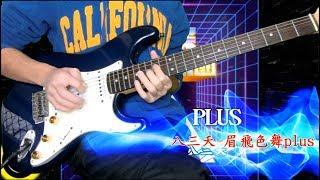 八三夭831-眉飛色舞PLUS 電吉他cover