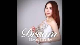명성희 - I Dreamed A Dream