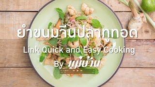 ยำขนมจีนปลาทูทอด สูตรอาหาร วิธีทำ แม่บ้าน