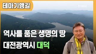 역사를 품은 생명의 땅 대전광역시 대덕 다시보기