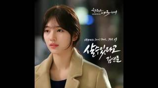 Uncontrollably Fond ost part 13 함부로애틋하게 Audio 살수있다고 /Kim Yeon Jun & I could live