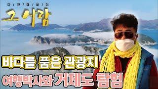 거제도 여행박사 '김덕만' 다시보기