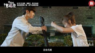 """《亲爱的活祖宗 - Hello Dear Ancestors》""""⚡快闪版⚡"""" 片花/Trailer"""