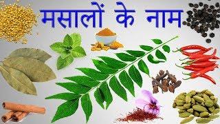 Spices Names in Hindi   मसालों के नाम हिंदी में   List Of Spices In Hindi   Masalo Ke Naam   Spices