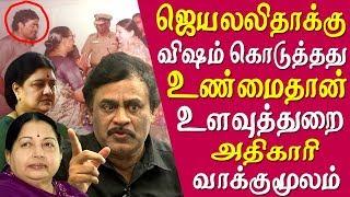 #jayalalitha Jayalalitha was poisoned once & kodanad estate mysteries revealed by Ex police officer