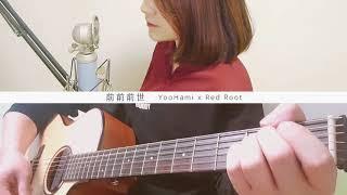 [유하미X레드루트] '전전전세' - Acoustic cover