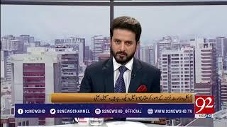 Bakhabar Subh - 29 September 2017 - 92NewsHDPlus