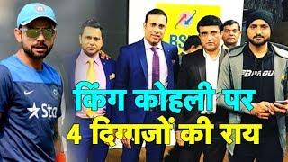Virat vs Sachin Spl: Ganguly, VVS, Harbhajan Say Virat's Special, can Get 20k Runs | Vikrant Gupta
