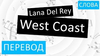 Lana Del Rey - West Coast Перевод песни на русский Текст Слова