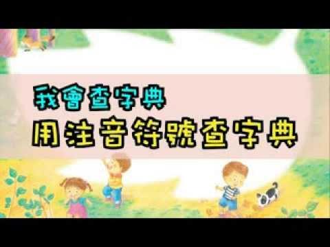 102國小國語2上作文特攻隊 5我會查字典 用注音符號查字典  (翰林出版) - YouTube