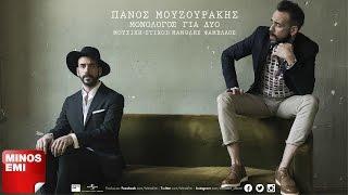 Αύγουστος  - Πάνος Μουζουράκης | Official Audio Release