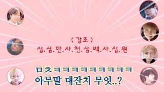 [방탄소년단]앨범 소개 아무말 대잔치ㅋㅋㅋㅋㅋㅋ( ft.134340원 아이스크림의 전하지 못한 진심..)