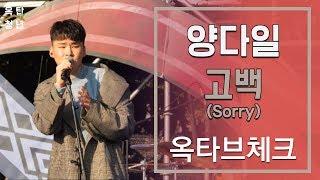 39탄 [옥타브 체크] 양다일 '고백' Yang Da Il 'Sorry'ㅣ옥탑청년