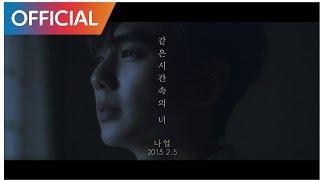 나얼 (NAUL) - 같은 시간 속의 너 (Teaser)