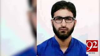 Dr Manan Wani among 2 martyred in Occupied Kashmir | 12 Oct 2018 | 92NewsHD