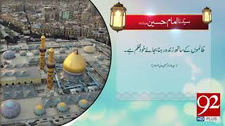 Quote | Hazrat Imam Hussain (AS) | 15 Sep 2018 | 92NewsHD