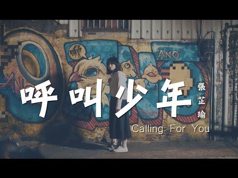 呼叫少年【學生篇】 - YouTube