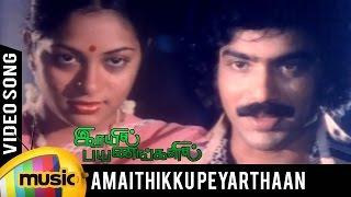 Amaithikku Peyarthaan Video Song | Rail Payanangalil Tamil Movie | TMS | TR | Mango Music Tamil width=