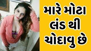 રેકોર્ડિંગ | મારી ભોસ ને મોટો લંડ જુવે છે | Gujarati New Viral Call Recording | Latestviral