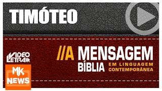 2 Timóteo 2: 1-19 - Bíblia em Áudio A MENSAGEM - COM LETRA (VideoLETRA)